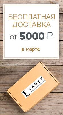Бесплатная доставка при заказе от 5000 руб!