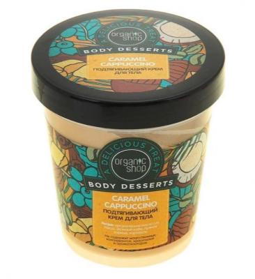 Подтягивающий крем для тела Organic Shop Caramel Cappuccino 450мл: фото